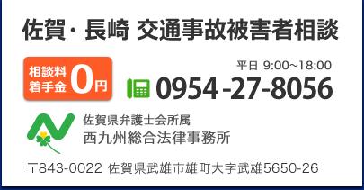 佐賀・長崎 交通事故被害者相談 佐賀県弁護士会所属 西九州総合法律事務所