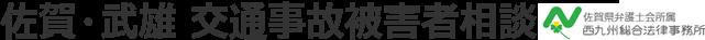 佐賀・武雄 交通事故被害者相談 佐賀県弁護士会所属 西九州総合法律事務所