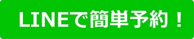 西九州総合法律事務所LINE予約(side)