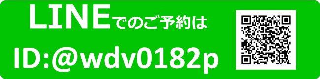 西九州総合法律事務所LINE予約